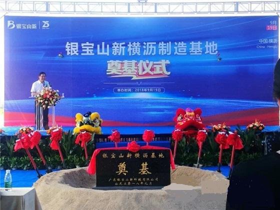 银宝山新投资20亿元打造横沥汽车模具和智能制造基地