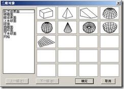 AutoCAD2004基础教程 第十六课时 绘制三维图形