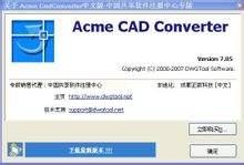 Acme CAD Converter2017简体中文版 v8.8