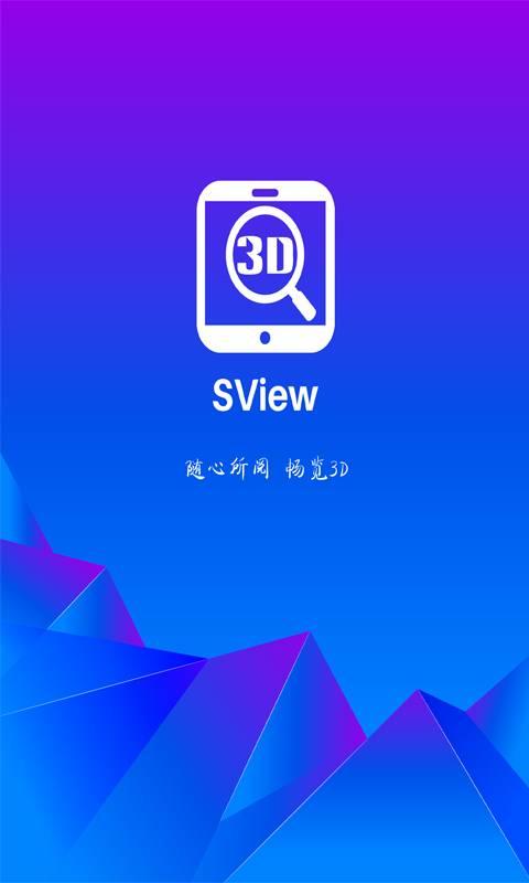 SView看3D图纸安卓手机版