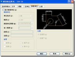 AutoCAD2004基础教程 第十四课时 标注的创建与编辑(一)
