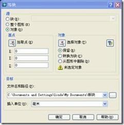AutoCAD2004基础教程 第八课时 填充、创建块、插入块命令