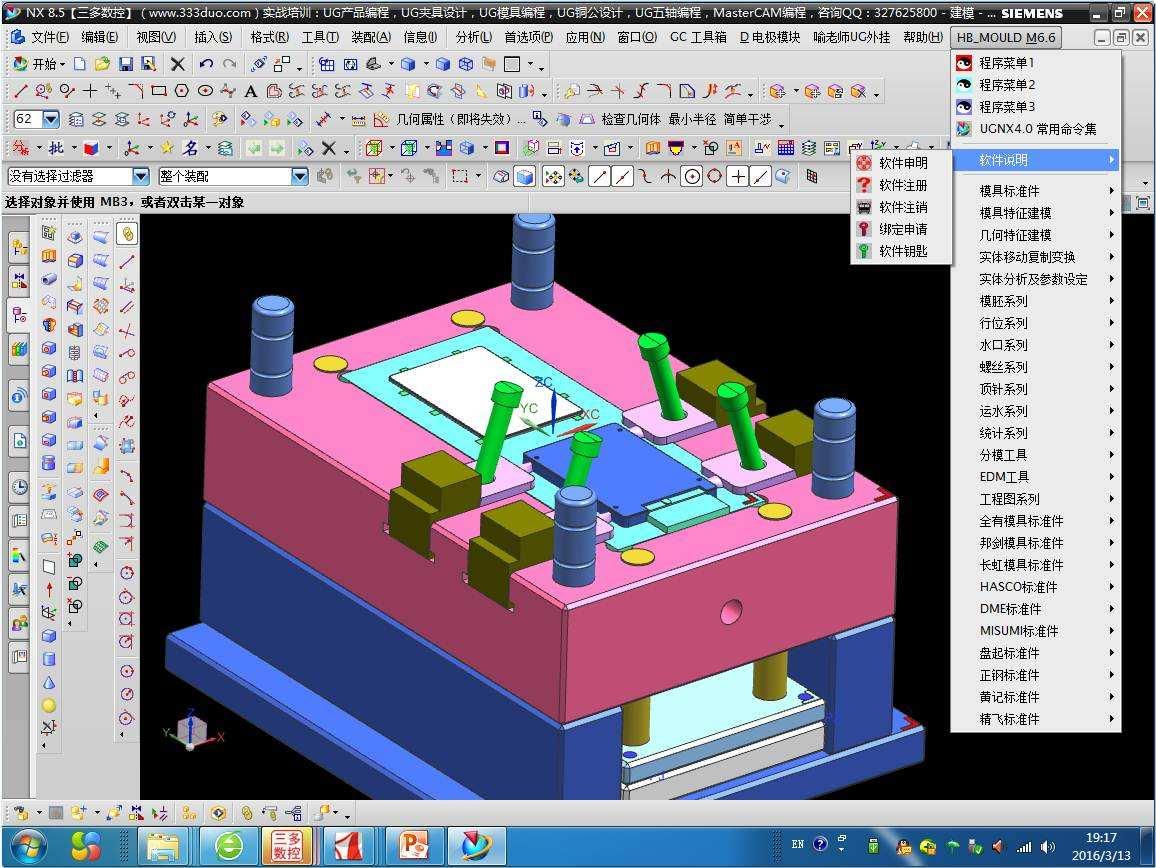 第二十章 UG与3D打印技术