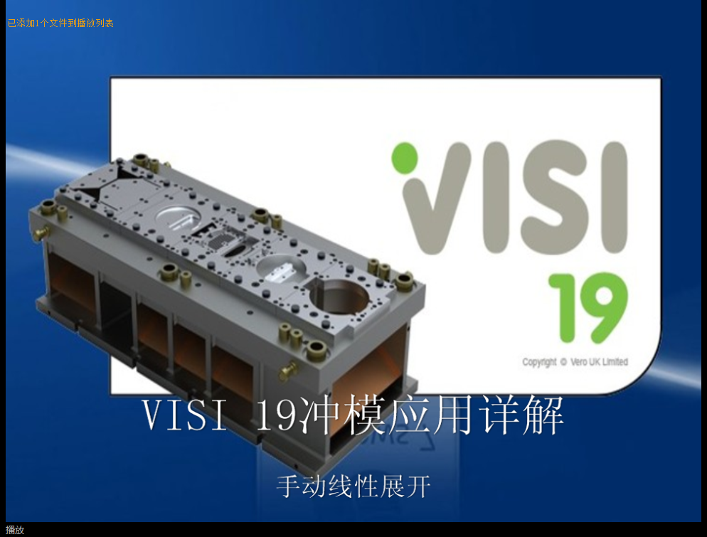 VISI 19冲压模具设计-冲模设计-2.3-手动线性展开