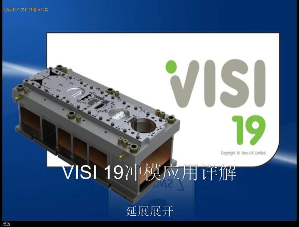 VISI 19冲压模具设计-冲模设计-2.6-延展展开