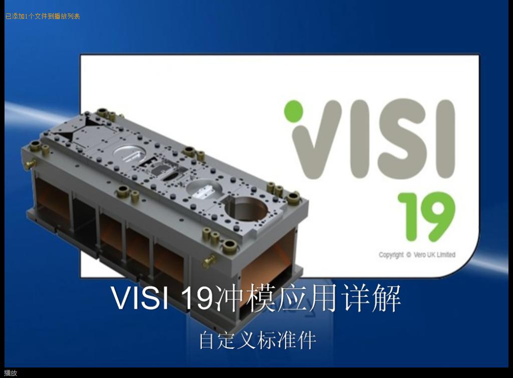 VISI 19冲压模具设计-冲模设计-4-自定义标准件与应用