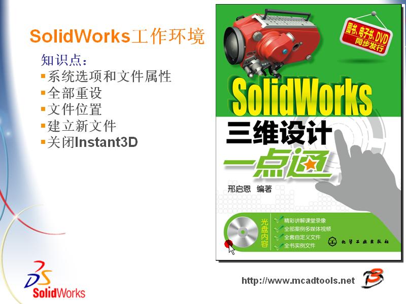 Solidworks教程