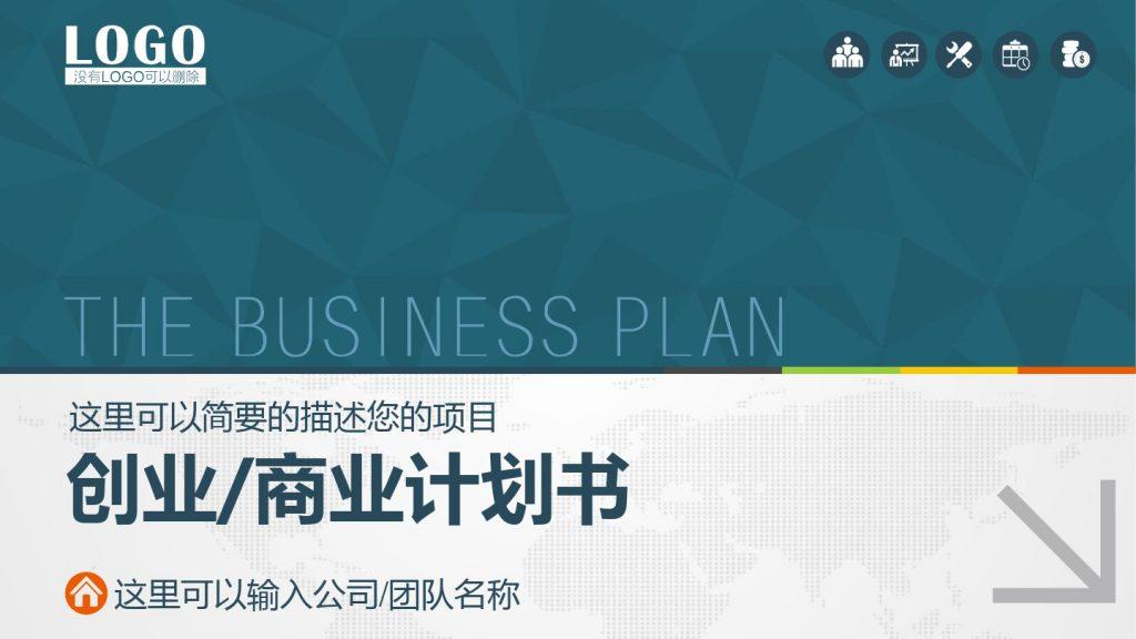 创客创业融资计划书 集团公司团队商业计划书 企业项目发展产品运营PPT模板