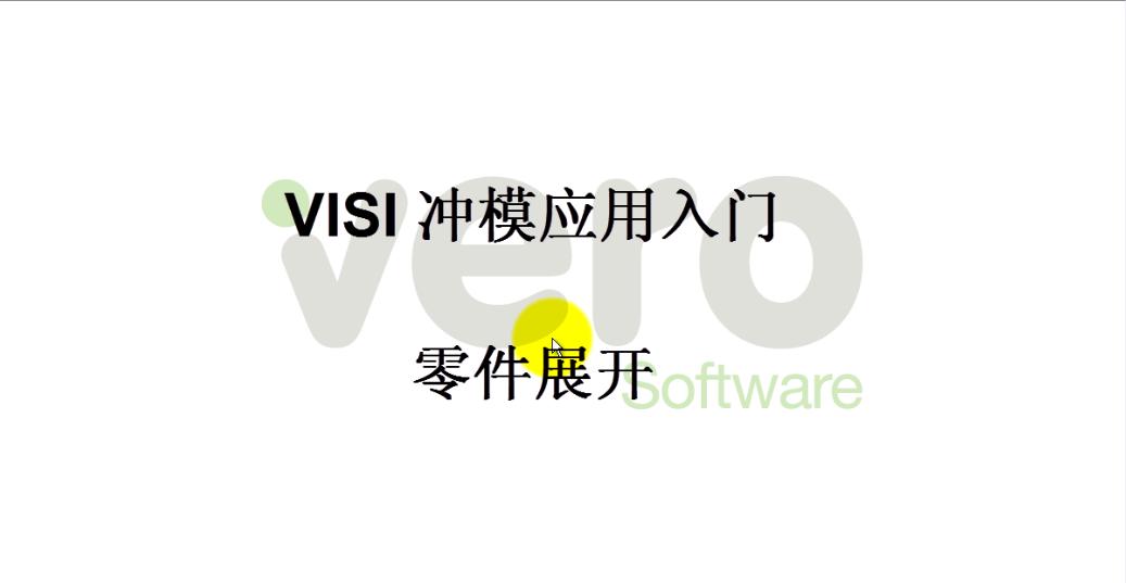 VISI 19冲压模具设计-冲模设计-6.1-零件展开