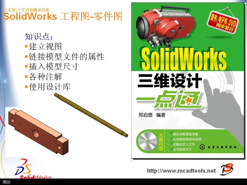 Solidworks视频-第10章-第11节-下受力板