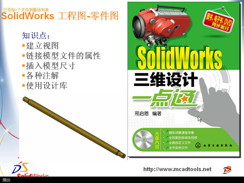 Solidworks视频-第10章-第12节-工程标注