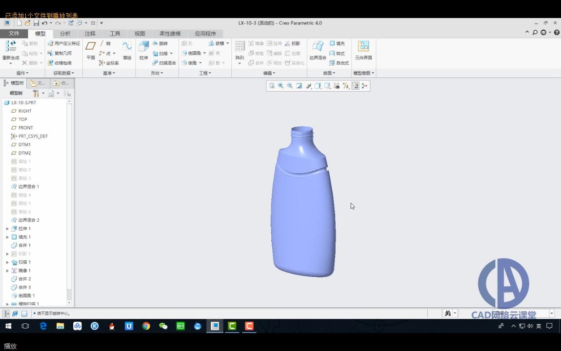 Creo4.0入门到精通视频教程-第10章 高级曲面造型