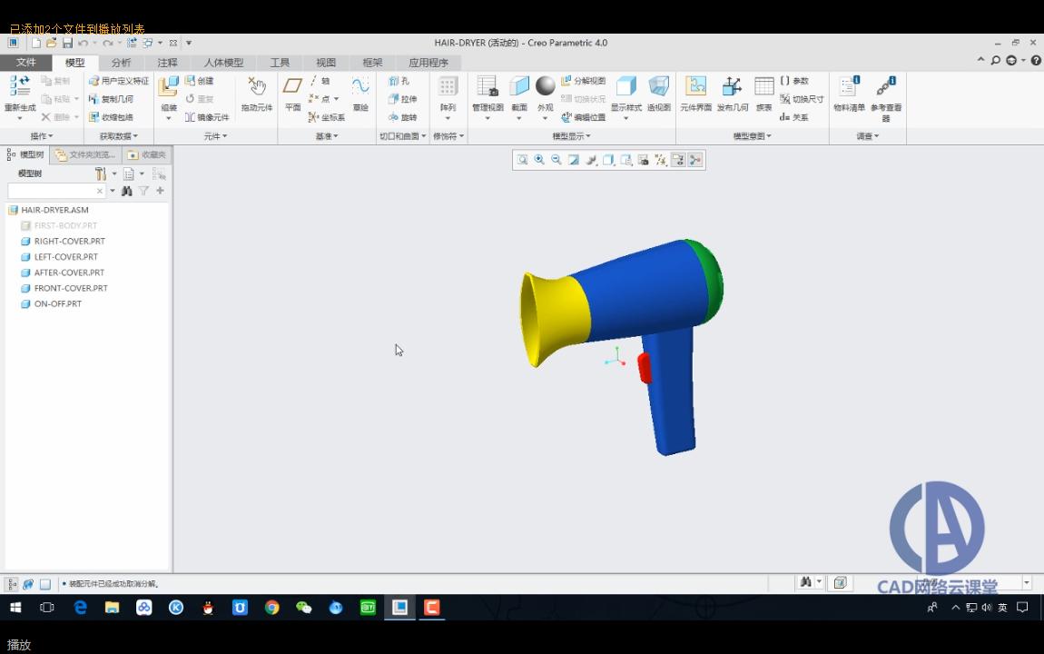 Creo4.0入门到精通视频教程-第14章-自上而下设计