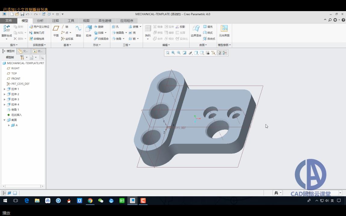 Creo4.0入门到精通视频教程-第17章-工程图制作