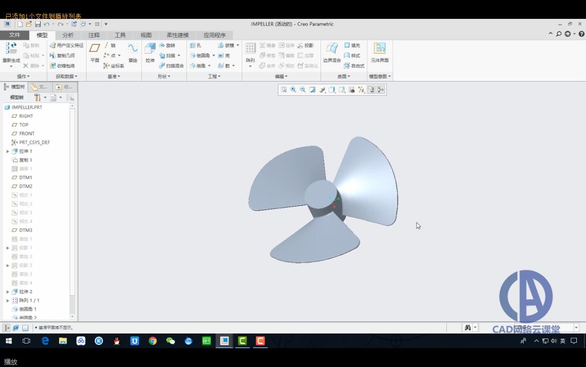 Creo4.0入门到精通视频教程-第18章-零件综合实例