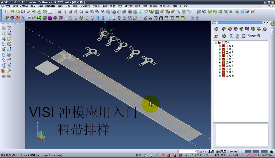 VISI 19冲压模具设计-冲模设计-6.2-料带排样