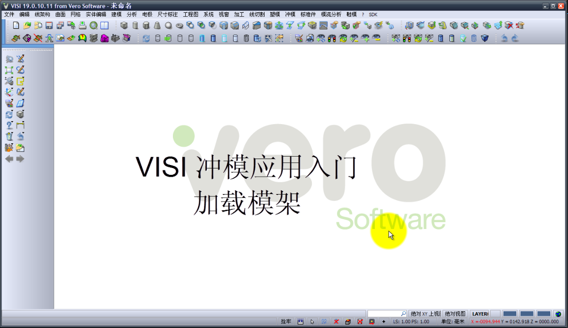 VISI 19冲压模具设计-冲模设计-6.3-模架加载
