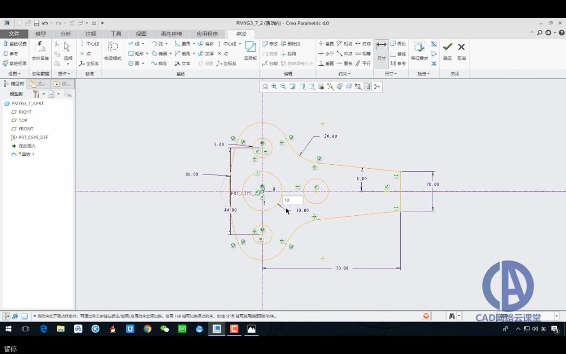 Creo4.0入门到精通视频教程-第3章 草绘设计