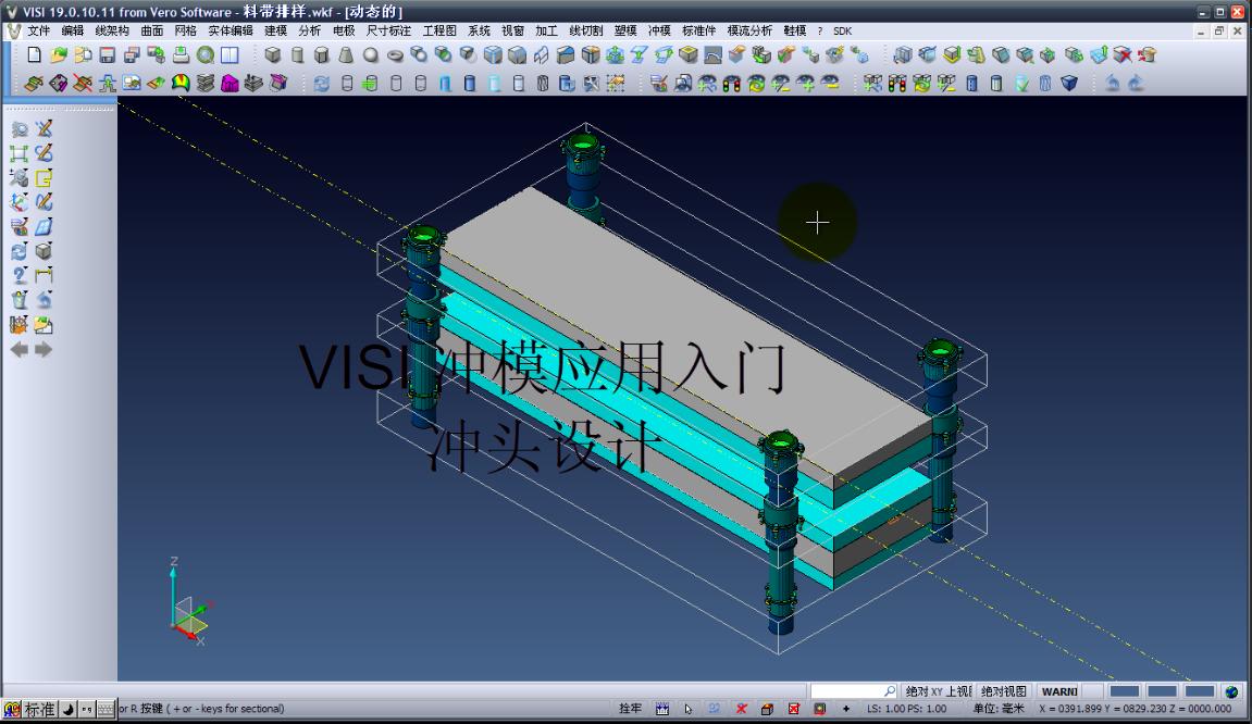 VISI 19冲压模具设计-冲模设计-6.4-冲头设计