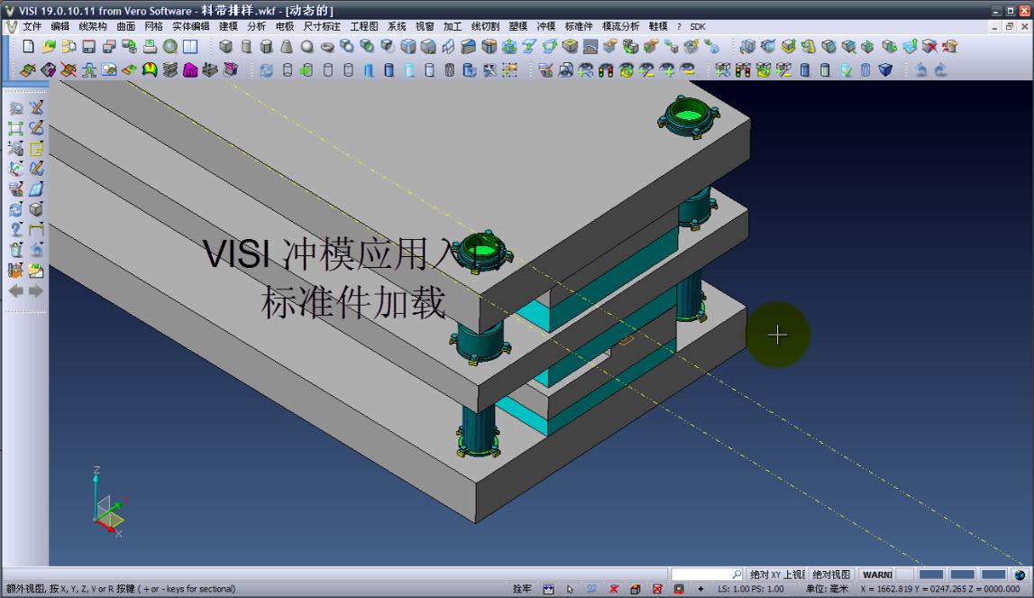 VISI 19冲压模具设计-冲模设计-6.5-标准件加载