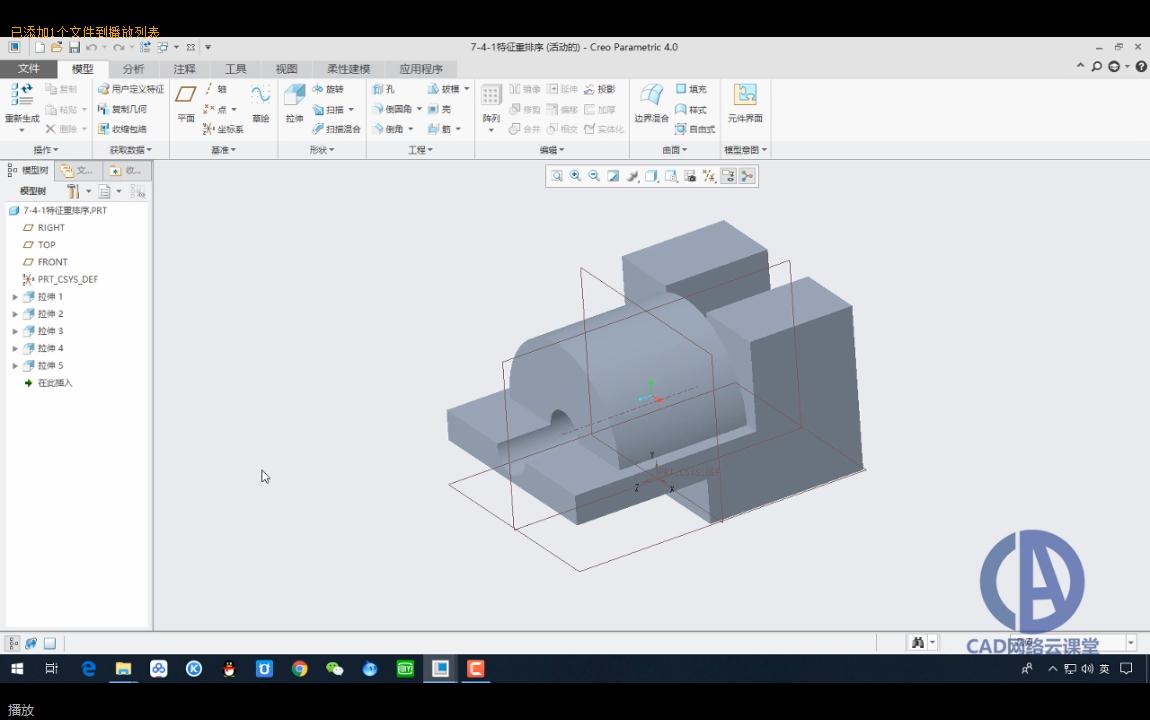 Creo4.0入门到精通视频教程-第7章-特征编辑