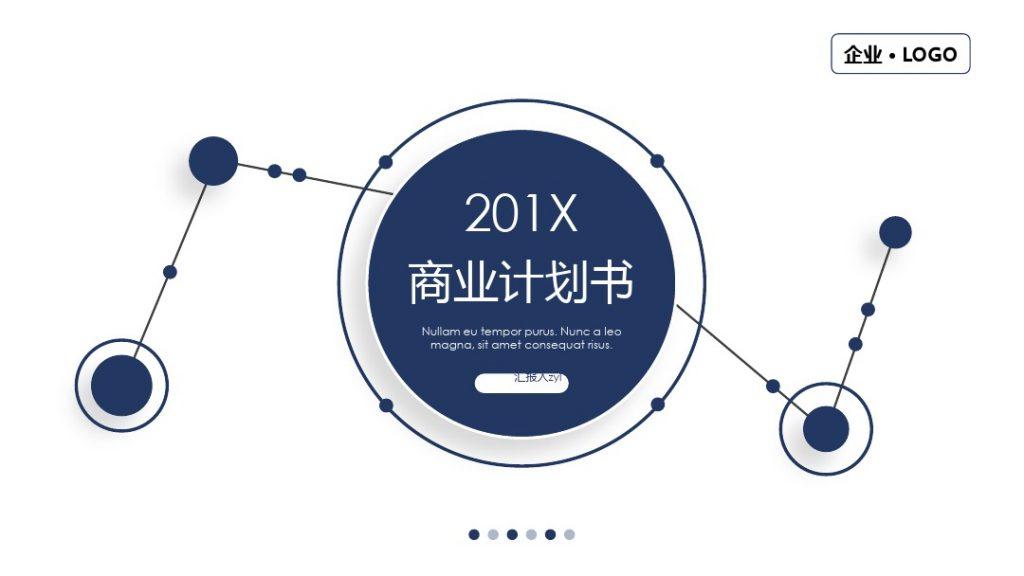 蓝色商务微立体商业计划书PPT模板