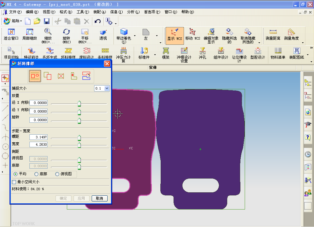 UG NX4.0级进模教学-10.坯料排样及废料设计