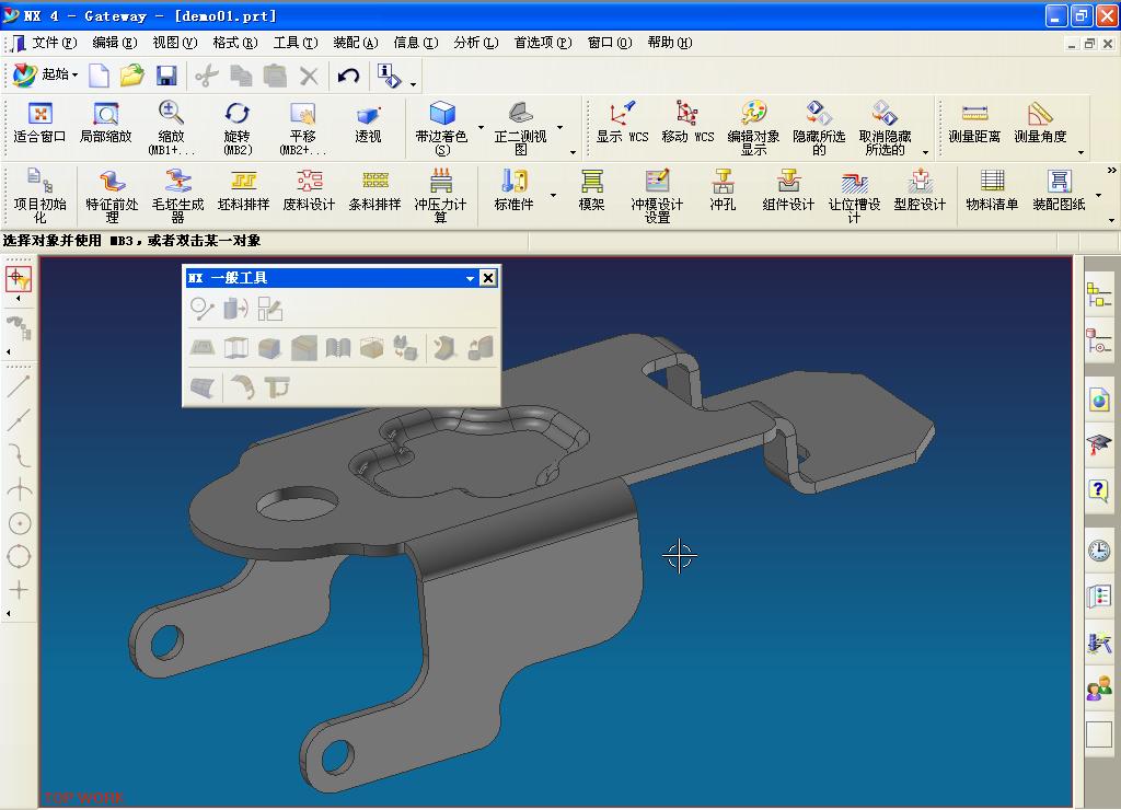 UG NX4.0级进模教学-15.设计方案准备