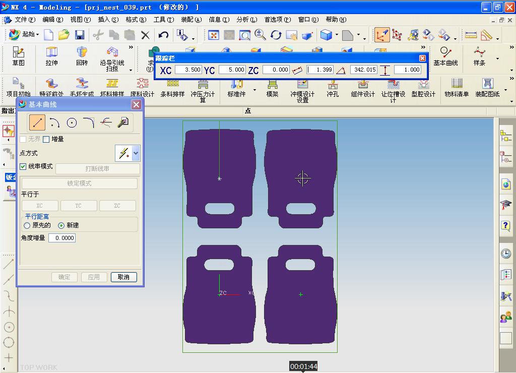 UG NX4.0级进模教学-19.坯料排样及废料设计
