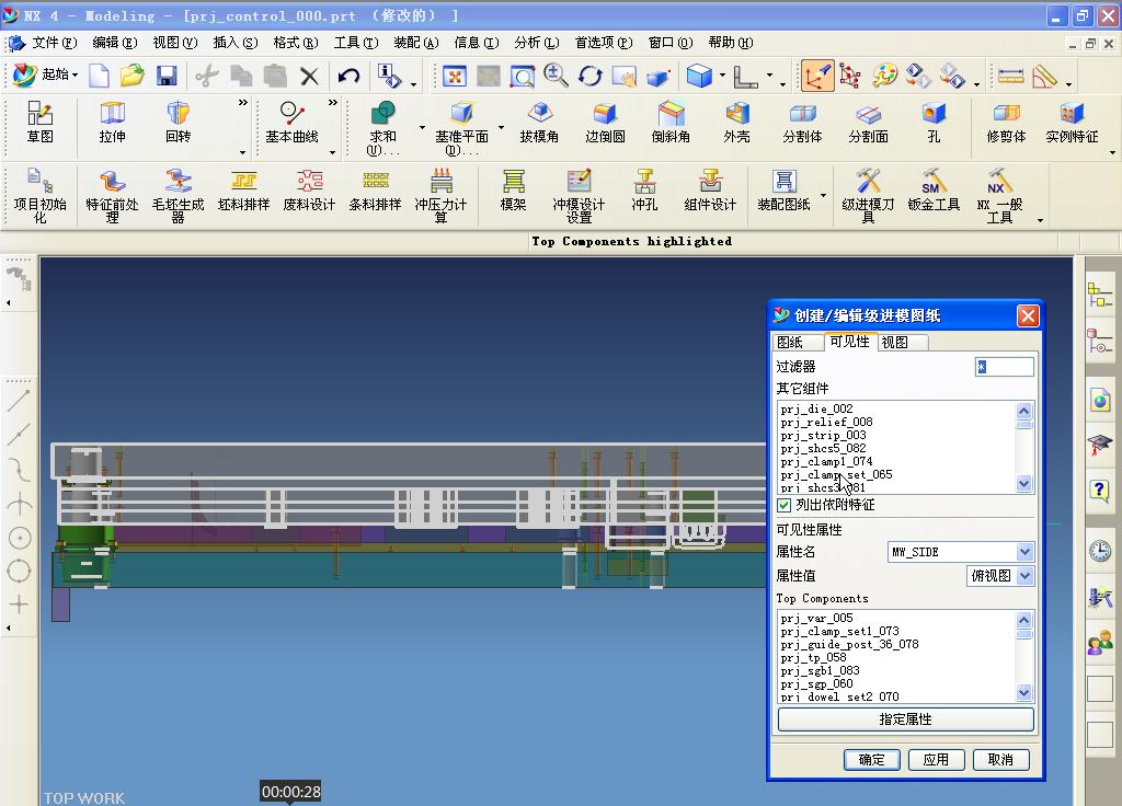UG NX4.0级进模教学-5.装配图纸