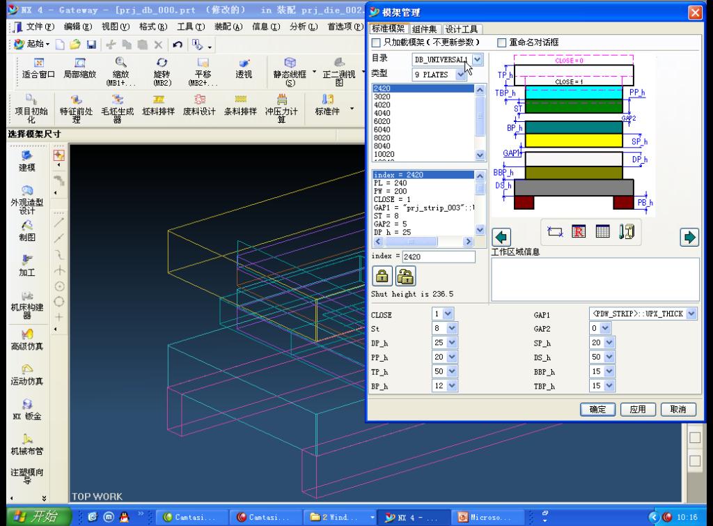 UG NX4.0级进模教学-7.客户化模架