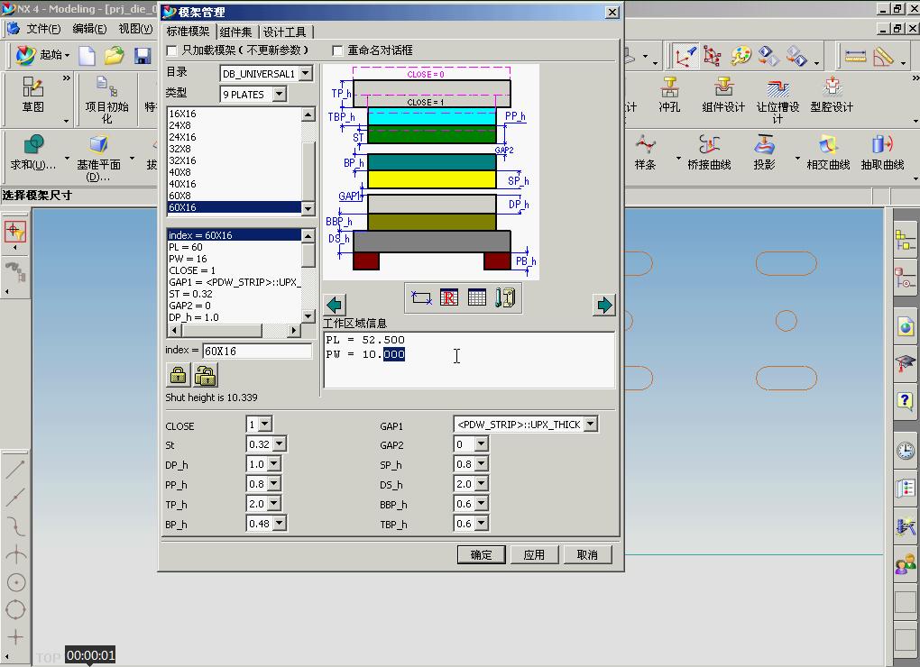 UG NX4.0级进模教学-8.模架设计