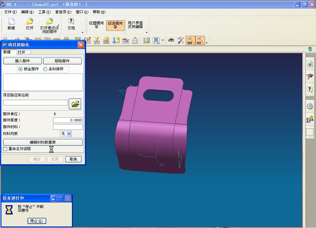 UG NX4.0级进模教学-9.项目初始化及导入毛坯体