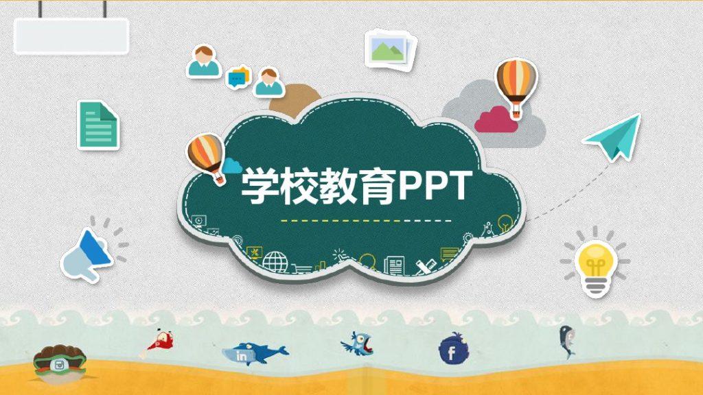 学校教育PPT模板