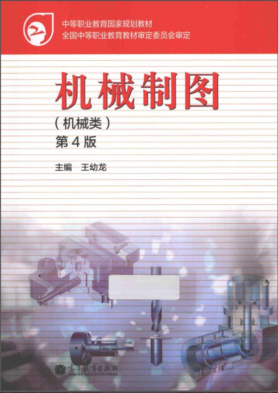机械制图(机械类)第四版
