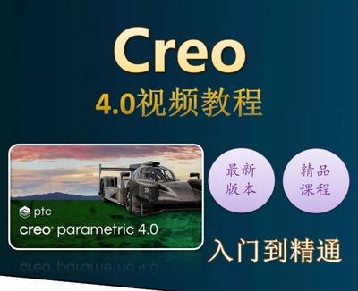 creo4.0视频教程