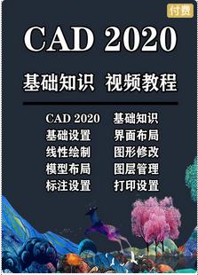 AutoCAD2020零基础入门到精通全套教学视频教程